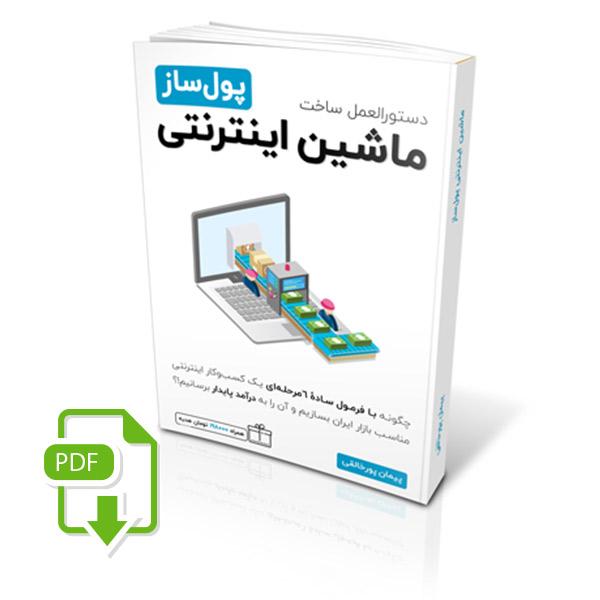کتاب ماشین اینترنتی پولساز نسخه چاپی و دانلودی