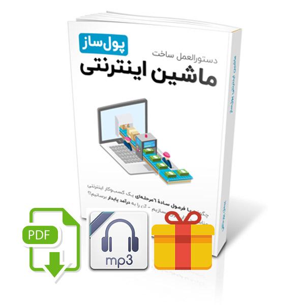پک ویژه کتاب ماشین اینترنتی پولساز (نسخه چاپی+صوتی+دانلودی)