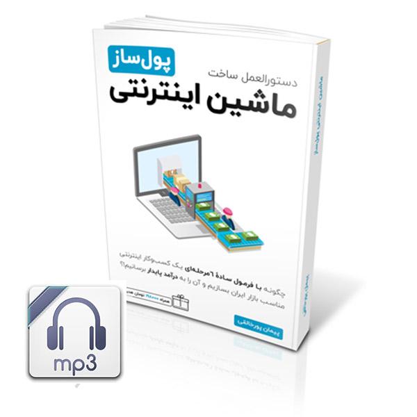 نسخه صوتی کتاب ماشین اینترنتی پولساز
