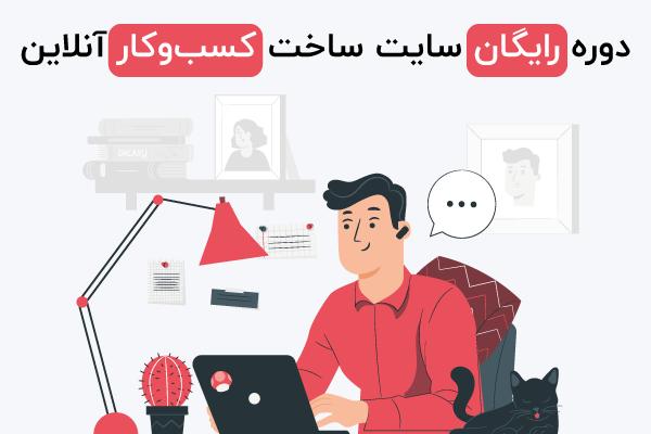 دوره رایگان ساخت کسبوکار آنلاین
